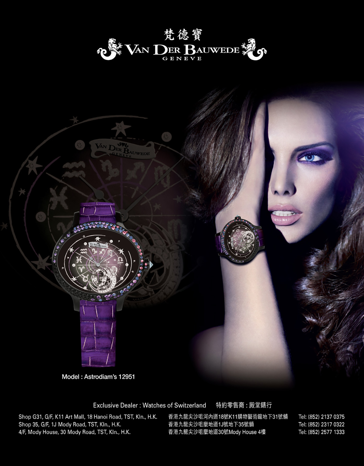 Van Der Bauwede : CN-Ming-Watch-Aug-2012